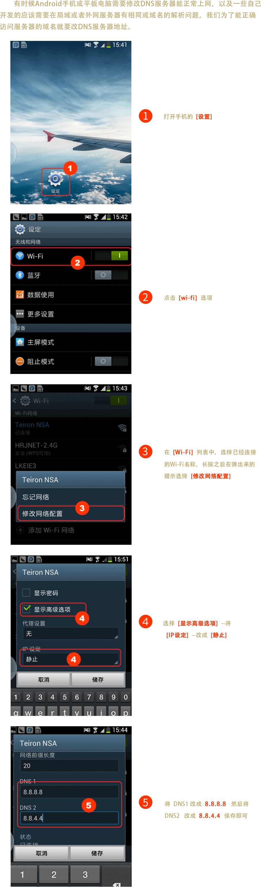 Android 教程